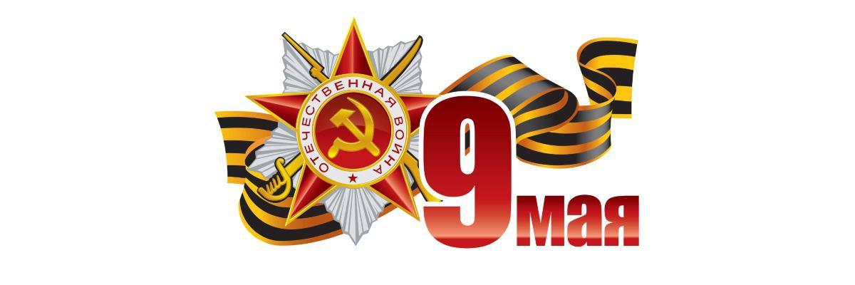 Помним, любим, гордимся!!!